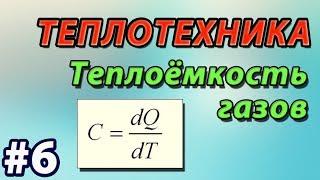 Основы теплотехники  Теплоёмкость газов и газовых смесей  Уравнение Майера