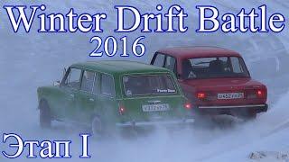 Winter Drift Battle 2016 этап I Красное кольцо