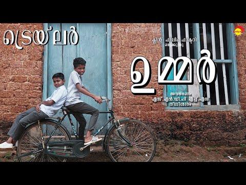 Ummar Short Film Trailer | Ajay Pradeep