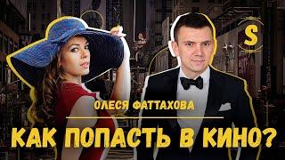 ХОЧУ СТАТЬ АКТРИСОЙ. Как я попала в кино: Олеся Фаттахова. Поддержка родителей и достижение цели.