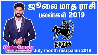 July Month Rasi Palan 2019 Dhanusu  தனசு ராசி ஜூலை மாத பலன் 2019