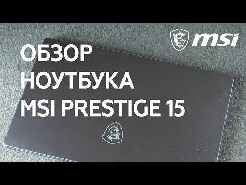 Ноутбук MSI Prestige 15 A10SC: Мобильность и производительность