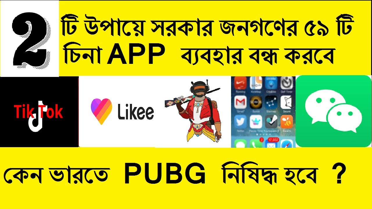 PUBG কেন নিষিদ্ধ করা উচিৎ|কিভাবে সরকার জনগণকে ৫৯ টি app ব্যাবহার করা থেকে আটকাবে|Ban pubg|Ban tiktok