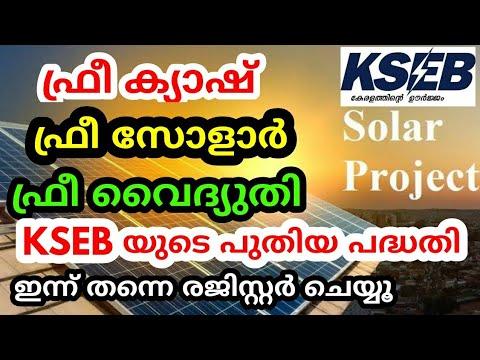 kseb-solar-project-registration-|-ഫ്രീയായിട്ട്-സോളാർ-പാനൽ,-ഫ്രീ-ക്യാഷ്,-ഫ്രീ-വൈദ്യുതി,kseb-new-plan