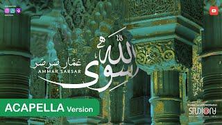 سوى الله (نسخة بدون موسيقى) || عمار صرصر - Acapella