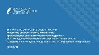 Ректор БГУ: «Развитие эвристического компонента профессиональной компетентности педагога»