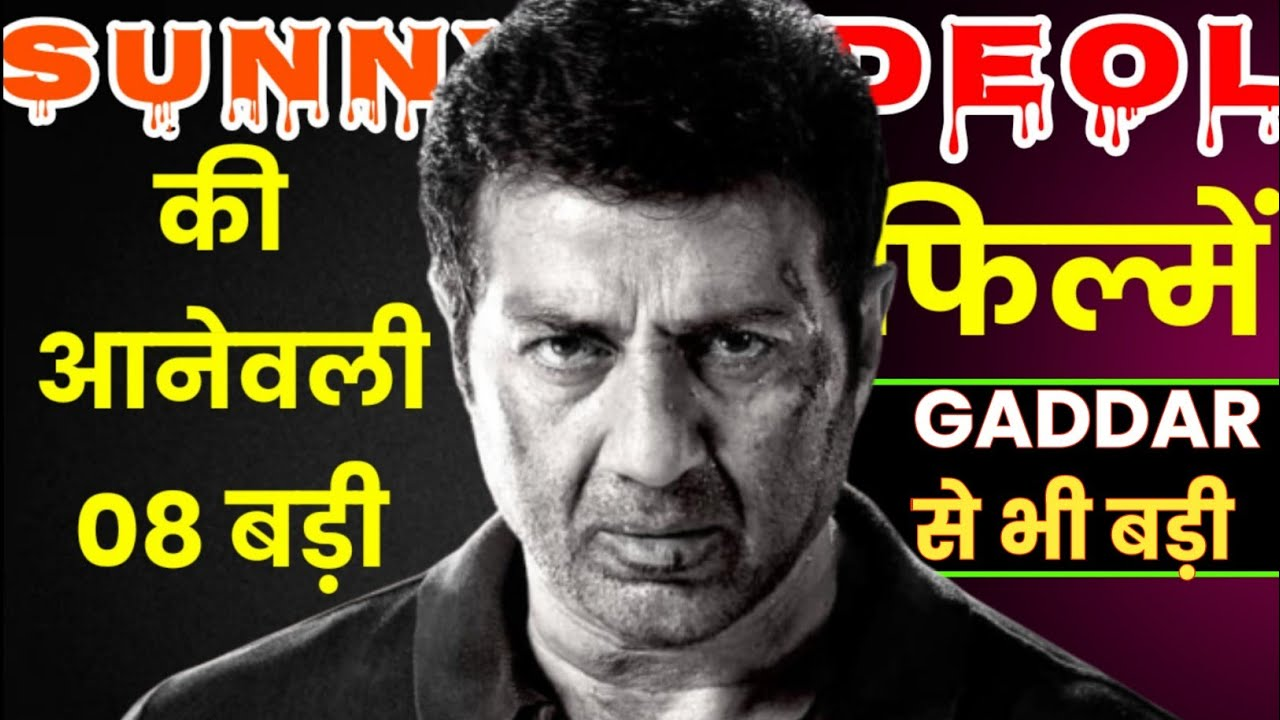 Download 08 Sunny Deol Upcoming Action+ Thriller Movie 2021 -2023 List / सनी देओल की आनेवली नई फिल्में
