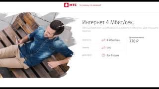 Опция «Интернет 4 Мбит/с»(, 2017-02-17T13:33:48.000Z)