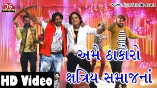 """Ame Thakoro Kshatriya Samaj Na"" 