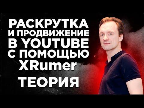 Продвижение в YouTube с помощью XRumer #1 (теория)