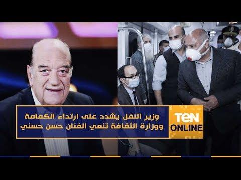 TeN ONLINE | وزير النفل يشدد على ارتداء الكمامة ..  ووزارة الثقافة تنعي الفنان حسن حسني
