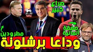 عاجل برشلونة يستغل اليورو للتخلي عن لاعبيه   مبابي تسبب في أزمة كبيرة   تشيلسي يتحرك لضم نجم أتلتيكو