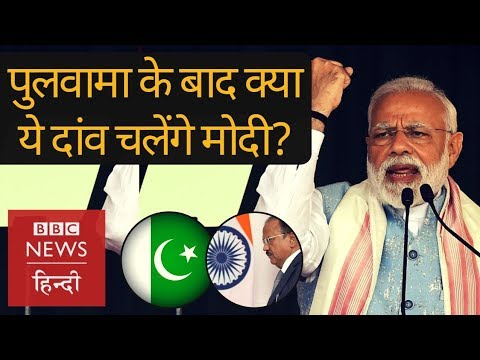 Pulwama Attack: Will Modi use this Brahamastra against Pakistan? (BBC Hindi)