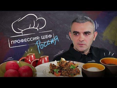 Армянская кухня с Нареком Авагяном: как приготовить нежный тжвжик // Профессия: шеф. Россия
