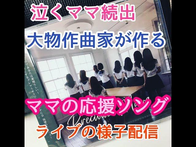 AKB48 を越える!? ママ が 歌う 子育てを頑張る ママ への 応援 ソング【子育て コーチング】第52回〔子育て 育児・教育 の 悩み を 持つ ママ へ〕