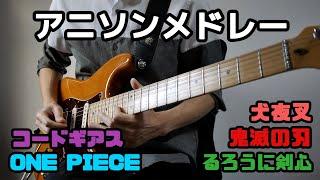 Download アニソンメドレーをギターで弾いてみた5-Anime Songs Guitar Medley 5