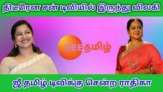 Suddenly Radhika Went Away From Sun TV to Zee Tamil | Chandrakumari Serial