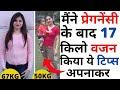Weight Loss After Pregnancy In Hindi प्रेग्नेन्सी के बाद वेट लॉस हिंदी में Eng. Subtitles