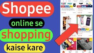 shopee online se shopping kaise kare how shopping online from shopee screenshot 1