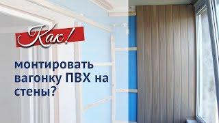 Монтаж вагонки ПВХ на стены(Подробности на сайте http://www.sformat.ru/catalog/vagonka-pvkh/ Обшивка вагонкой - это нетрудоемкий и относительно