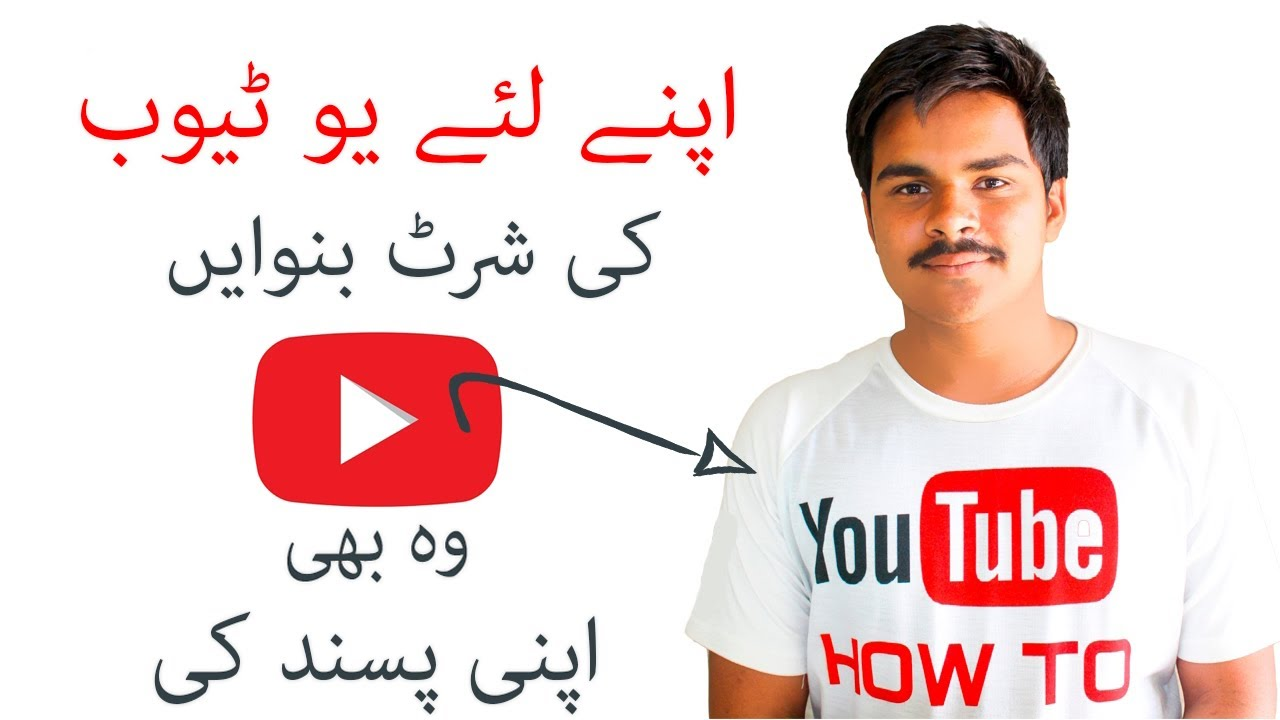 Design t shirt youtube - How To Buy And Dezine Online Youtube Channel T Shirts Design Hindi Urdu By Technical Rs