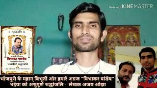 """भोजपुरी के साहित्यिक लेखक """" विभाकर पांडेय"""" को अश्रुपूर्ण श्रद्धांजलि Bibhakar Pandey"""