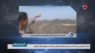 الجيش الوطني يحبط خامس هجوم لمليشيا الحوثي لاستعادة مواقع شمال الضالع