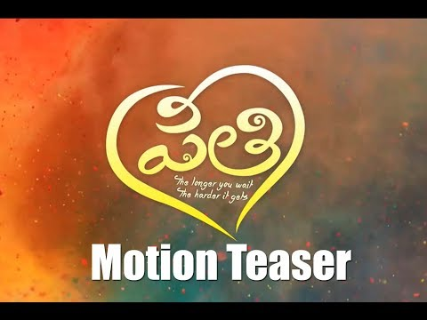 Preethi Telugu Short Film || Preethi Motion Teaser || Cute Love Story