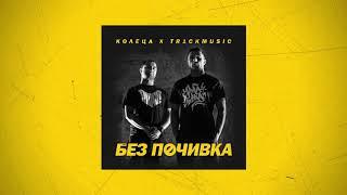 КОЛЕЦА x TR1CKMUSIC - САМО БЕЗ НЕРВИ (Official audio)