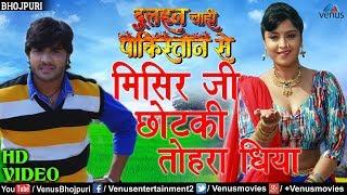 "Misir Ji Chhotki Tohar Dhiya | मिसिर जी छाेटकी | Dulhan Chahi Pakistan Se | Pradeep Pandey ""Chintu"""