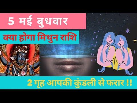 मिथुन राशि 4 मई मंगलवार | Mithun Rashi Aaj Ka Mithun Rashifal | Mithun Rashi 4 May 2021