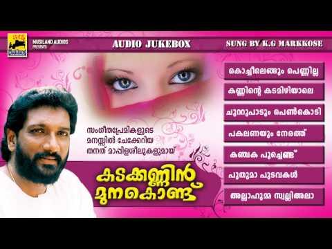 Mappila Pattukal Old Is Gold Hits Of K.G.Markose | Kadakkannin Munakondu | Malayalam Mappila Songs