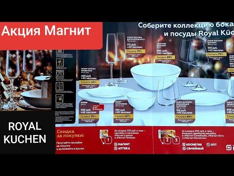 Novaya Akciya V Magnit Royal Kuchen Bokaly I Posuda Akciya 2019 2020 Glasses And Tableware Youtube