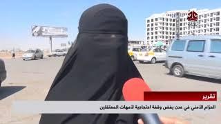 الحزام الأمني في عدن يفض وقفة احتجاجية لأمهات المعتقلين | تقرير ادهم فهد | يمن شباب