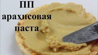 АРАХИСОВАЯ ПАСТА БЕЗ сахара масла и ароматизаторов // ПП и ЗОЖ