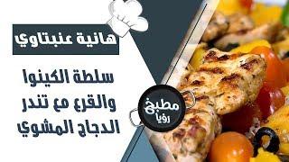 سلطة الكينوا والقرع مع تندر الدجاج المشوي - هانية عنبتاوي