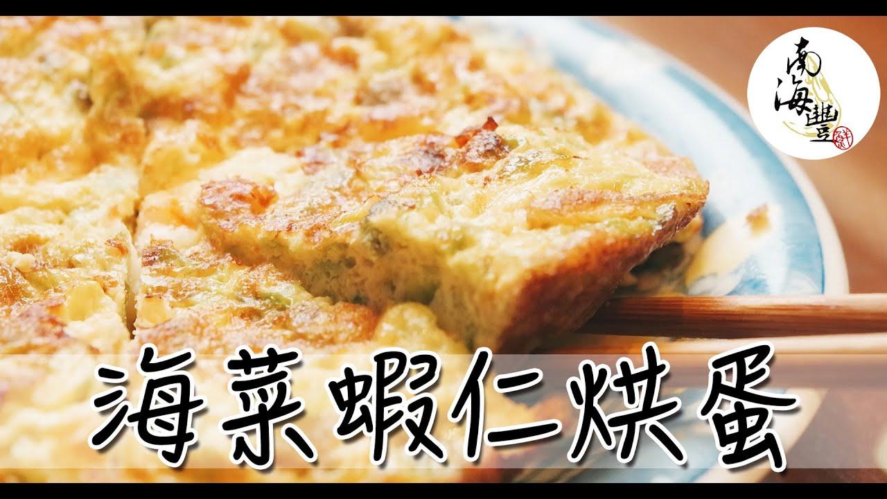 南海豐【海菜蝦仁烘蛋】料理教學