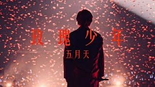 MAYDAY五月天 [ 玫瑰少年 ] Official Music Video