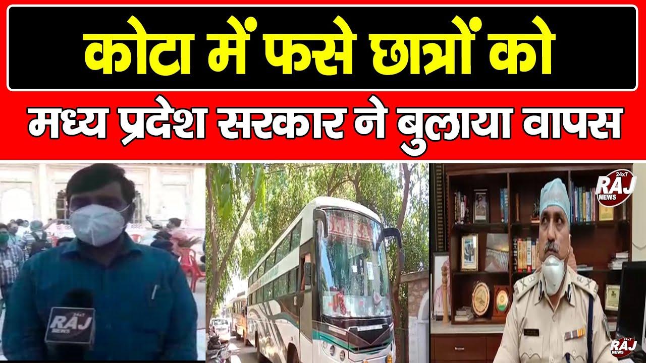 Kota Se Students Ko Lane Ke Liye Mp Gwalior Se Ravana Hui Base | Raj News Hindi India