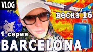 VLOG: BARCELONA/апрель'16, #1/аэропорт Борисполь-аэропорт Эль-Прат(Это была моя первая поездка в столицу провинции Каталония, королевства Испания - Барселону, но по прошестви..., 2016-07-06T12:55:17.000Z)