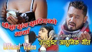 पैसासंग साटिएको मायाँ || PRAMOD KHAREL NEW SONG 2018/2074 _Timro Yaad ma Ft keshav Sapkota