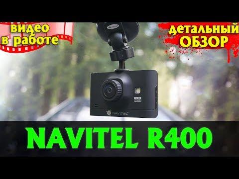 Детальный обзор NAVITEL R400