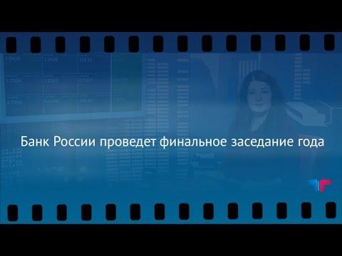 TeleTrade: Утренний обзор, 16.12.2016 – Банк России проведет финальное заседание года