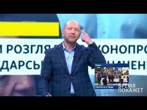 Украина: закон о