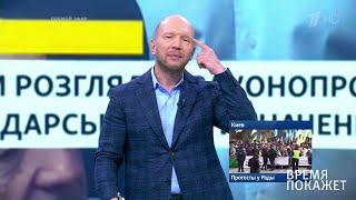 Украина: закон о земле и реинтеграция Донбасса. Время покажет. Фрагмент выпуска от 13.11.2019
