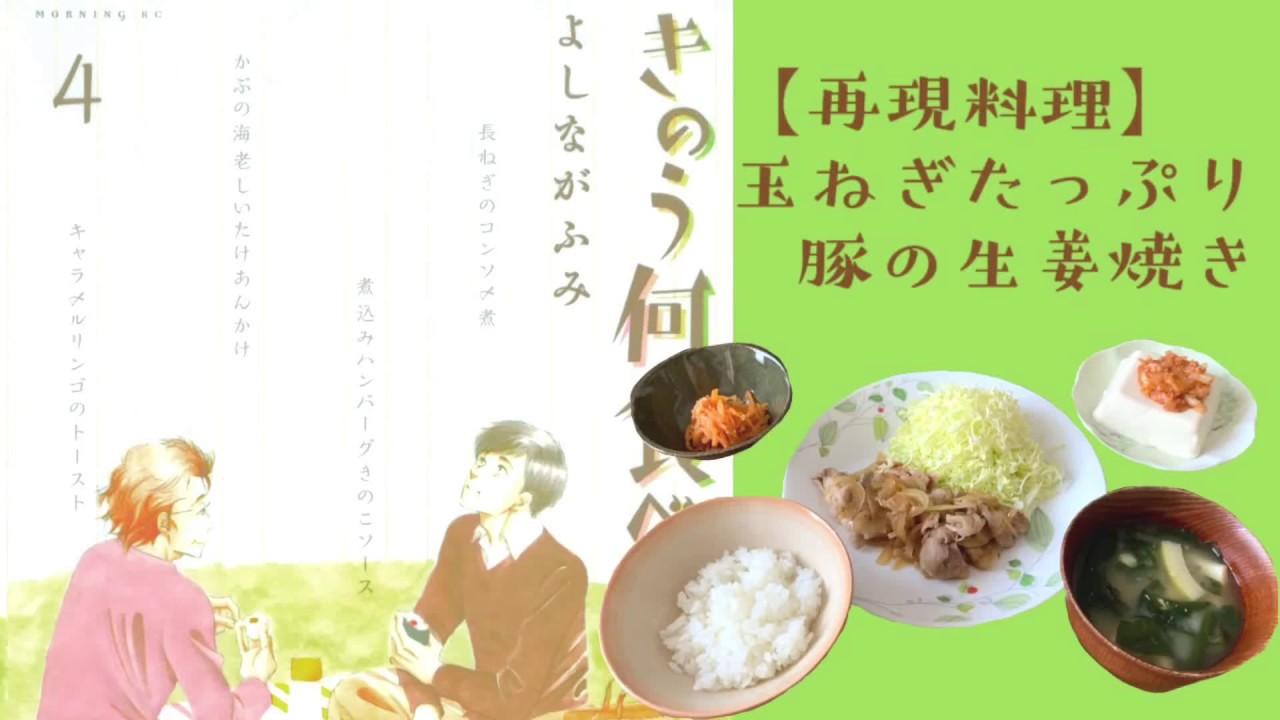 きのう 何 食べ た dailymotion