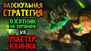FoCuS (ORC) vs Night Elf. Олдскульный эльф с Воронами. Cast #84 [Warcraft 3]