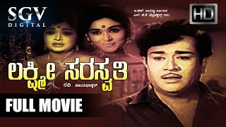 Kannada old movies | lakshmi saraswathi kannada movie | kannada movies