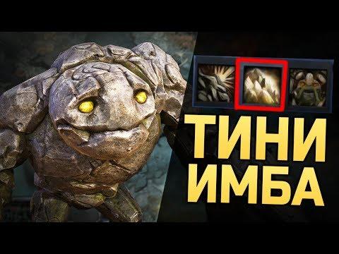 видео: НОВЫЕ СКИЛЛЫ?! ТИНИ РАЗОРВАЛ ВСЕХ! #57 [dota imba]