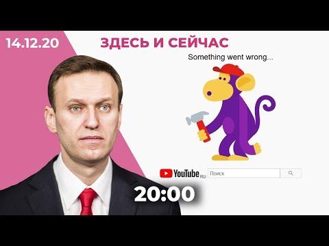 Покушение на Навального: названы виновные. Жизнь без YouTube. 15 лет для историка Соколова